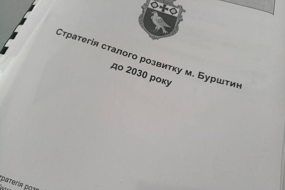 Робоче засідання по розробці Стратегії сталого розвитку м. Бурштин 2030.