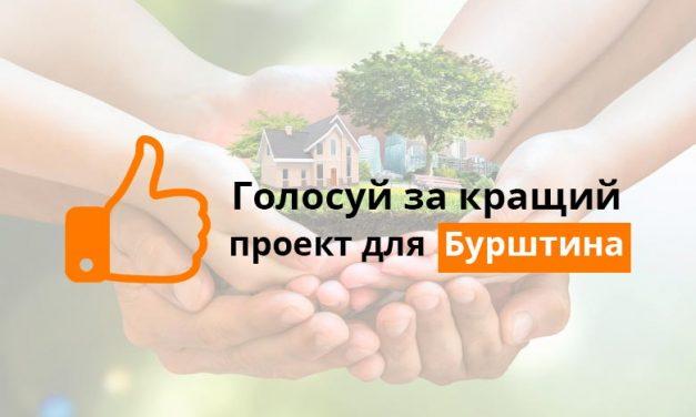 Голосування з великий грант у Бурштині!