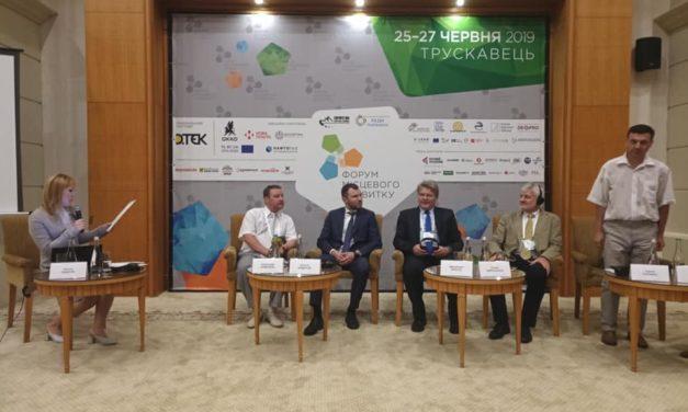 Форум місцевого економічного розвитку у Трускавці!