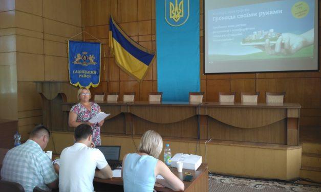 1 липня відбувся відкритий захист міні-проєктів Конкурсу «Громада своїми руками» по Галицькому району.
